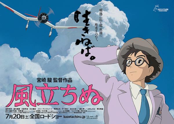 Ghibli Kaze Tachinu - 2013.07.20 homepage