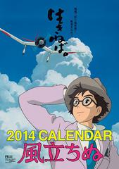 Ghibli Kaze Tachinu - calendario 2014