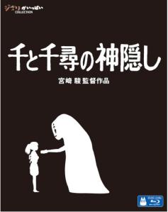 Ghibli Chihiro - portada Blu-ray japón