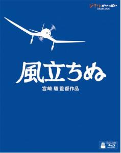 Ghibli Kaze Tachinu - portada Blu-ray japón