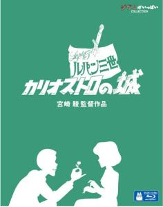 Ghibli Lupin - portada Blu-ray japón