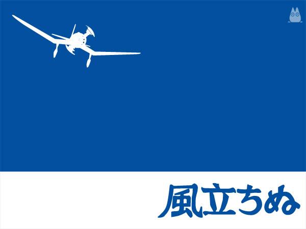 Kaze-TachinuWallpaper