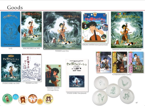goshu-libroe-merchandising