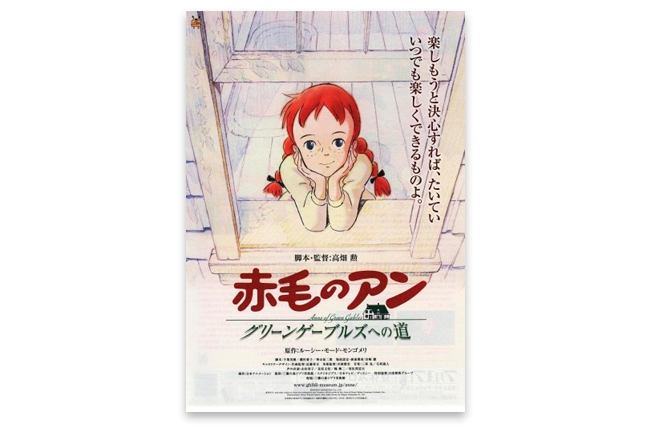 Póster de Konnichiwa Anne: Before Green Gables