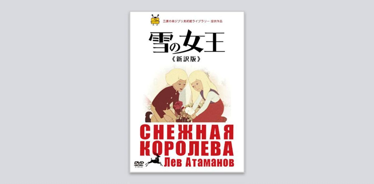 Portada de la edición japonesa.