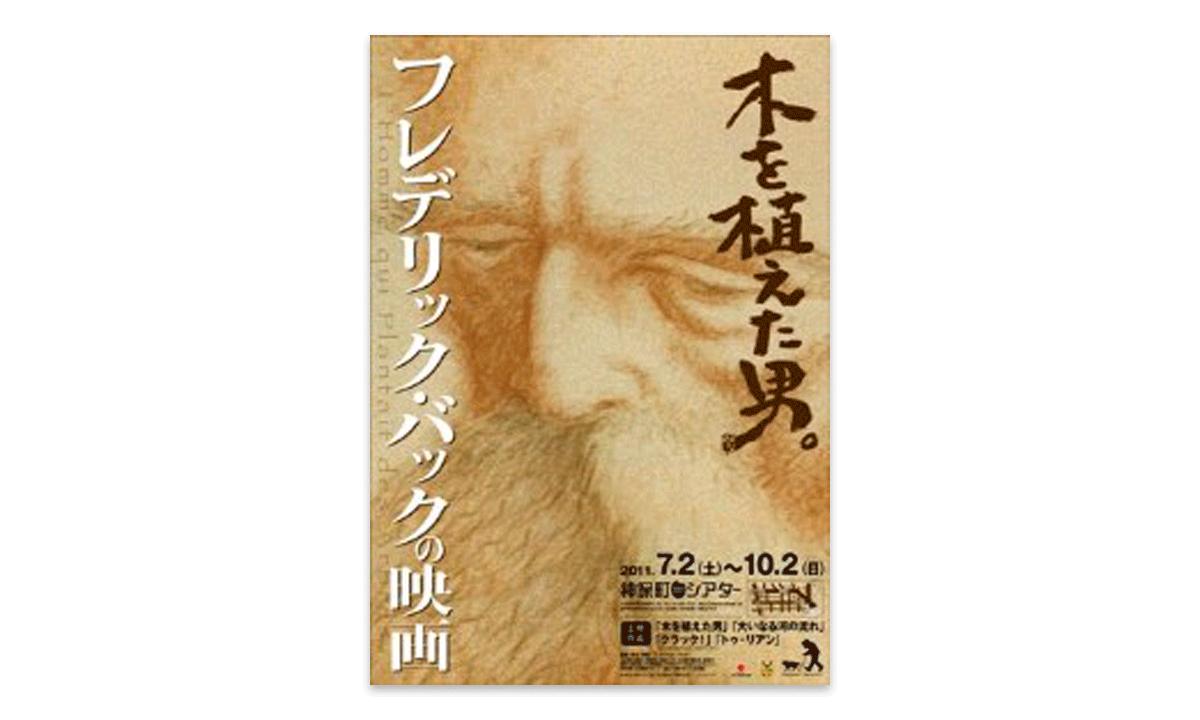 Portada de la edición japonesa de L'Homme qui plantait des arbres